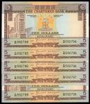 1970-75年渣打银行5元一组9枚,无日期,编号Q592794-798 及 R939113, 115-117,UNC,个别带黄点