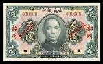民国12年中央银行韶州壹圆样票