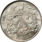 宣统年造大清银币壹圆宣三 PCGS MS 66