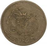 Lot 1036 SINKIANG: Hsuan Tung, 1909-1911, AE 10 cash, ND 40190941, Y-2。1, good quality for type, VF