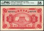 民国九年(1920)中华汇业银行伍圆,天津地名,PMG 58