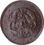 河南省造光绪阴太极十文水龙 PCGS MS 62 CHINA. Honan. 10 Cash, ND (1905)