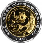 1991年25元,熊猫系列。NGC PROOF-68 ULTRA CAMEO.