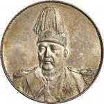 袁世凯像洪宪纪元飞龙纪念光边 PCGS SP 65+ CHINA. Silver Dollar Pattern, ND (1916)