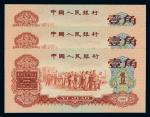 1960年第三版人民币红壹角三枚连号,全新