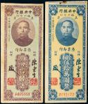 民国三十八年中央银行福州分行本票金圆券拾万圆、伍拾万圆各一枚,七八成新