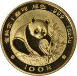 1988年熊猫精制版纪念金币套币五枚 完未流通