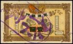 宣统元年交通银行壹圆,广东地名,加盖注销,PMG64,清代,民国时期普及银行钞票
