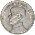 孙像船洋民国22年壹圆 PCGS AU 53  CHINA. Dollar, Year 22 (1933).
