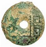 战国圜钱垣 上美品 WARRING STATES: State of Liang, 350-250 BC, AE cash (10.61g)
