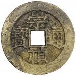 明代崇祯通宝折二背左户右二 上美品 MING: Chong Zhen, 1628-1644, AE cash (4.68g)
