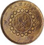 四川省造军政府汉字二十文民国元年黄铜 PCGS MS 62 CHINA. Szechuan. Brass 20 Cash, Year 1 (1912).