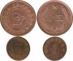 中华苏维埃铜币一组2枚 极美