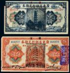 广东省银行兑换券二枚