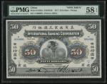 1917年美商上海花旗银行50元样票,北京地名,编号000000,PMG 58EPQ,罕见高面值钞票