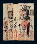 清代北京钱帖一组四枚