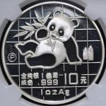 1989年熊猫纪念银币1盎司 NGC PF 67
