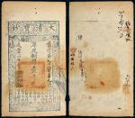 咸丰七年(1857年)大清宝钞壹仟文