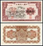 """1951年第一版人民币壹万圆""""牧马""""正、反单面样票各一枚/PCGS63Details、64Details"""