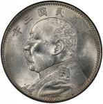 袁世凯像民国三年中圆普通 PCGS MS 62 CHINA: Republic, AR 50 cents, year 3  (1914)