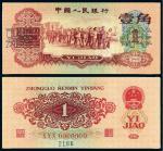 1960年第三版人民币红壹角样票/PMG64EPQ