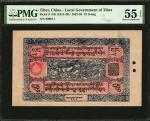 1941-48年西藏政府10 Srang。 TIBET. Local Government of Tibet. 10 Srang, ND (1941-48). P-9. PMG About Uncir