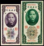 民国十九年中央银行美钞版关金券上海拾分、廿分各一枚