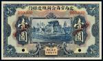 民国十六年(1927年)云南官商合办殖边银行壹圆样票