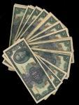1949年中央银行1元130枚一组,广东地名,中华书局版,EF至AU品相,有黄