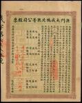 1918年澳门大成鸦片熟膏公司股票,面值2000元,编号2633,纸有黄,GVF,罕见