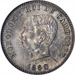 1860年1法郎。PCGS PROOF-64.
