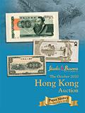 SBP2020年10月香港#B-中国及世界纸钞