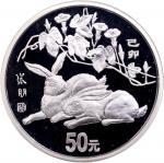 1999年己卯(兔)年生肖纪念银币5盎司 NGC PF 67