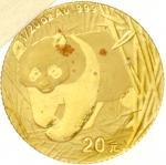 2002年熊猫纪念金币1/20盎司 完未流通