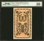 1904年台湾银行一圆 PMG AU 50
