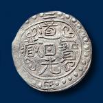 西藏道光二年宝藏银币一枚