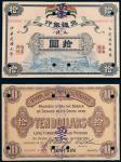 民国元年(1912年)交通银行天津拾圆