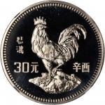 1981年辛酉(鸡)年生肖纪念银币15克 NGC PF 68
