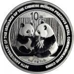 2006,2008和2009年中国10元。18枚一组。熊猫系列。