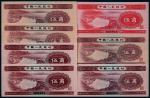 13368 1953年第二版人民币伍角水库一组七枚,包含一枚红色版一枚,九品RMB: 无底价
