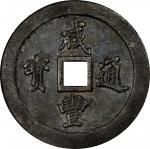 清代咸丰宝福一百通宝 GBCA 古-美品 85 CHINA. Qing (Ching) Dynasty. Fujian. 100 Cash
