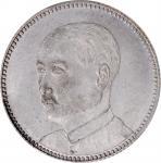广东省造民国13年贰毫孙中山像 PCGS MS 63 CHINA. Kwangtung. 20 Cents, Year 13 (1924).