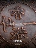 SPINK2020年8月香港-香港及世界币钞