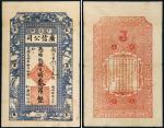 光绪三十年(1904年)江省广信公司卜魁叁吊 八五品