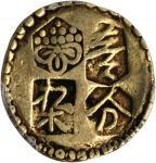 JAPAN. Koshu. Ichi Bu (One Bu Gold), ND (ca.1850). PCGS EF-40 Secure Holder.