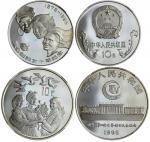 中国纪念银币2枚一组 NGC