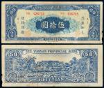 民国三十八年云南省银行银圆票伍拾圆/PBGVF30