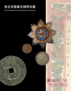 上海泓盛2010春拍-马定祥暨藏友收藏