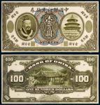 民国二年(1913年)中国银行兑换券黄帝像壹百圆单正、反样票各一张