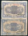 1933年中华苏维埃共和国国家银行伍角二枚,六成至七成新,均有修补